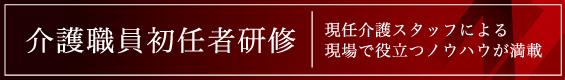 kensyu_title_notice